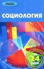 Социология за 24 часа
