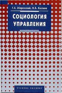 Социология управления Зборовский