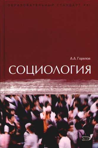 Социология Горелов