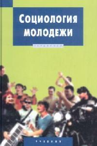 Социология молодежи