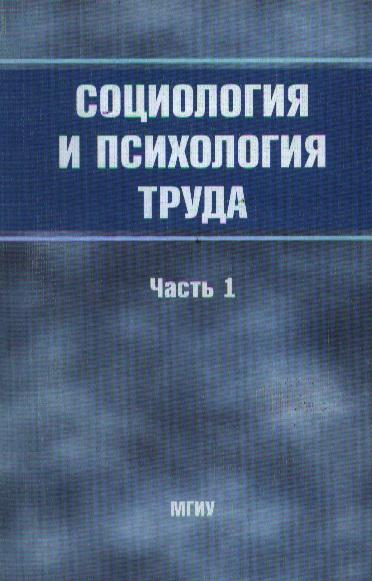 Социология и психология труда ч. 1