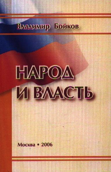 Народ и власть Результаты социологического мониторинга 1999-2005 гг.