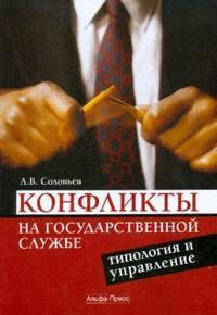 Конфликты на государ. службе Типология и управление