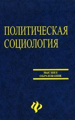 Политическая социология Борцов