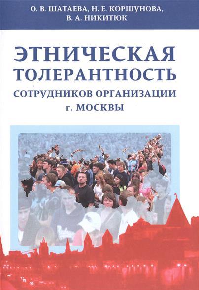 Этническая толерантность сотрудников организации г. Москвы. Монография