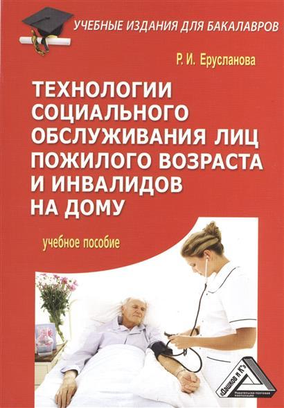 Технологии социального обслуживания лиц пожилого возраста и инвалидов на дому. Учебное пособие. 5-е издание, переработанное и дополненное