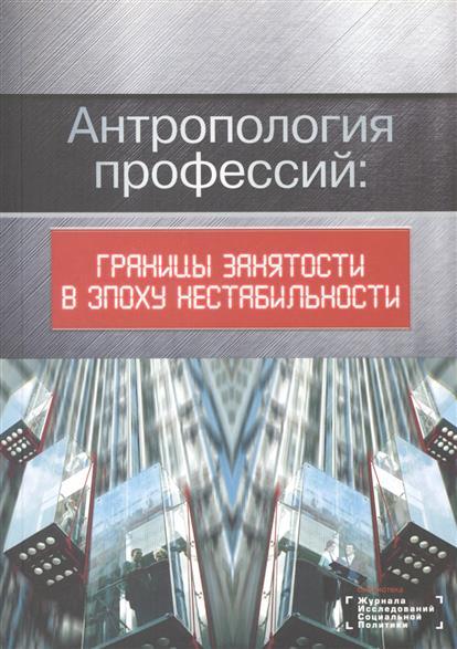 Антропология профессий: границы занятости в эпоху нестабильности