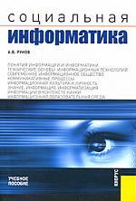Социальная информатика Учеб пособие
