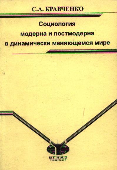 Социология модерна и постмодерна…