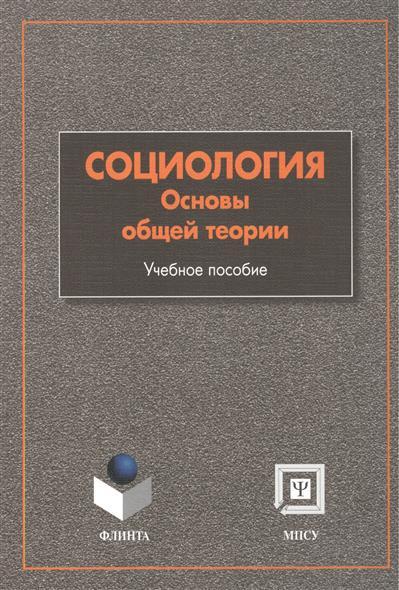 Социология. Основы общей теории. Учебное пособие. 7-е издание, стереотипное