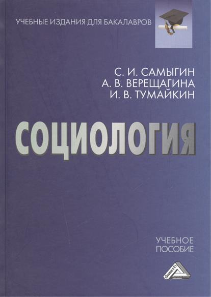 Социолония. Учебное пособие