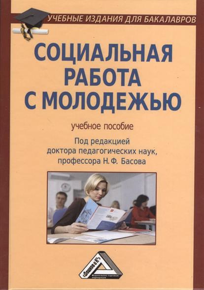 Социальная работа с молодежью. Учебное пособие. 4-е издание