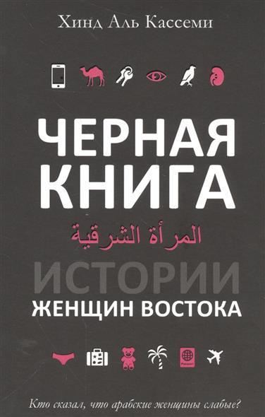 Черная книга. История женщин востока