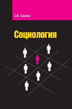 Социология Соколов