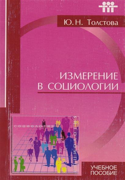 Измерение в социологии
