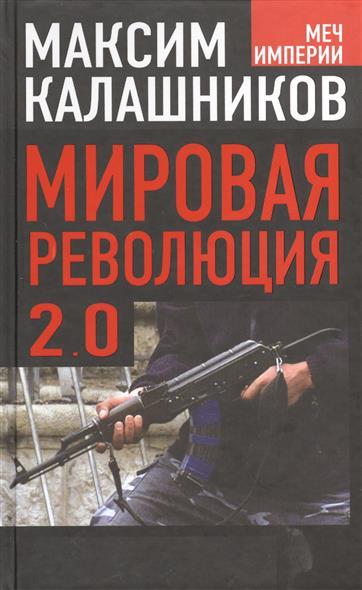 Мировая революция - 2.0