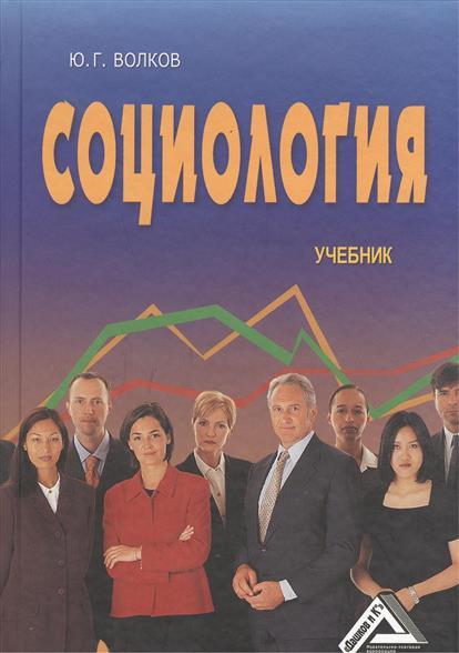 Социология. Учебник. 5-е издание