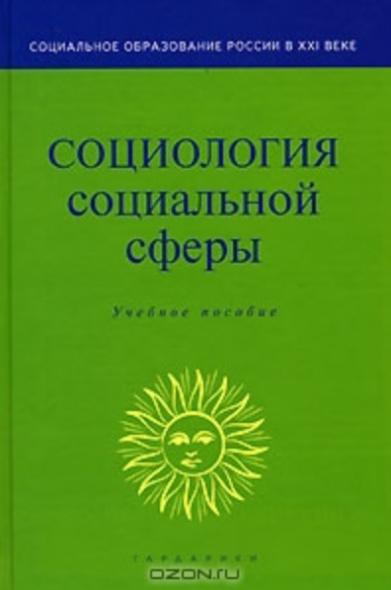 Социология соц. сферы