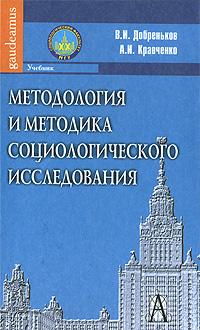 Методология и методика социологич. исследования