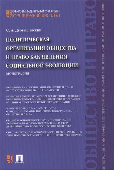 Политическая организация общества и право как явления социальной эволюции: монография