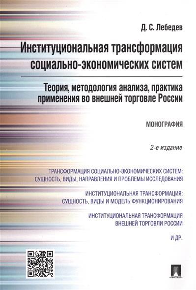 Институциональная трансформация социально-экономических систем. Теория, методология анализа, практика применения во внешней торговле России. Монография