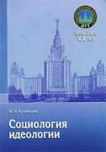 Социология идеологии Учебн. пос.