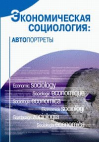Экономическая социология Автопортреты