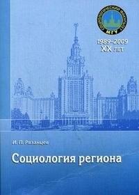 Социология региона Уч. пос.