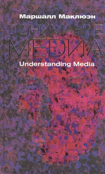 Понимание медиа. Understanding Media