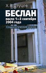 Беслан после 1-3 сентября 2004 года Социологический анализ