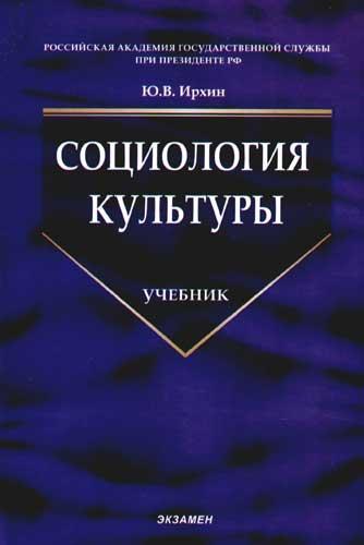Социология культуры Ирхин