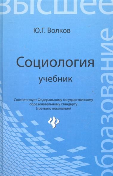 Социология Учебник