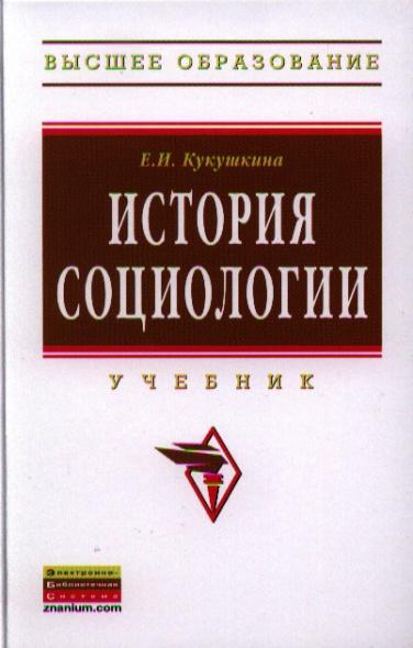 История социологии. Учебник. Второе издание, исправленное и дополненное
