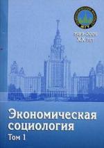 Экономическая социология Т.1/2тт