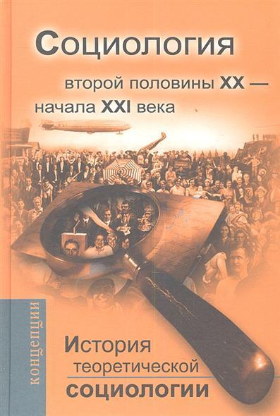 История теоретической социологии. Социология второй половины ХХ - начала XXI века