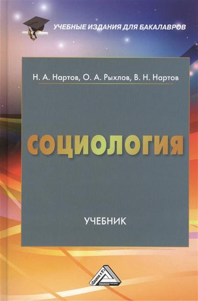 Социология: Учебник для бакалавров. 6-е издание, переработанное и дополненное