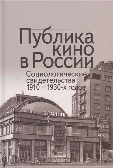 Публика кино в России. Социологические свидетельства 1910-1930-х годов