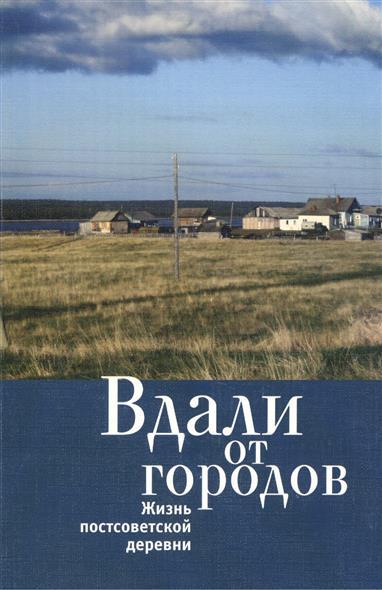 Вдали от городов. Жизнь постсоветской деревни
