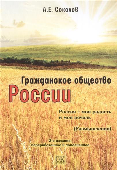 Гражданское общество России. Россия - моя радость и моя печаль (Размышления). 2-е издание, переработанное и дополненное