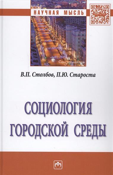 Социология городской среды