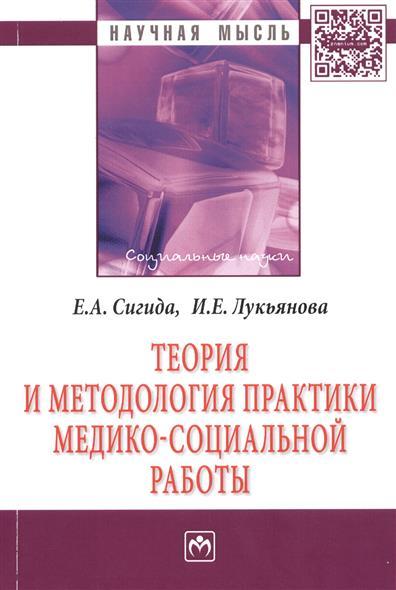 Теория и методология практики медико-социальной работы: Монография