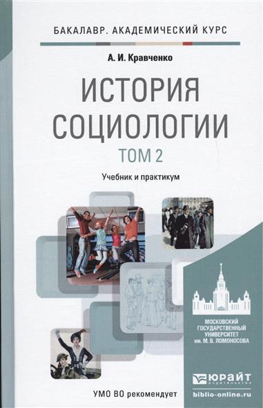 История социологии. Том 2. Учебник и практикум для академического бакалавриата
