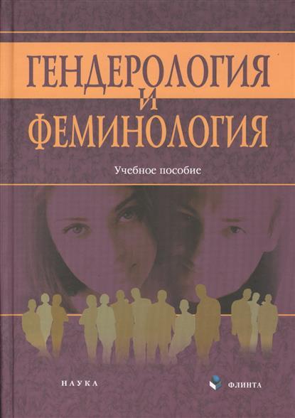 Гендерология и феминология. Учебное пособие