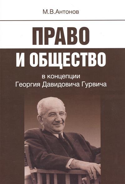 Право и общество в концепции Георгия Давидовича Гурвича