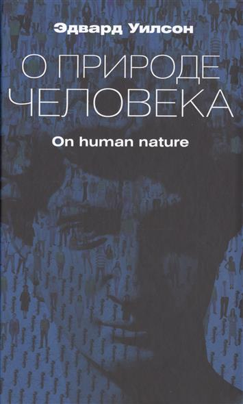 О природе человека. On Human Nature