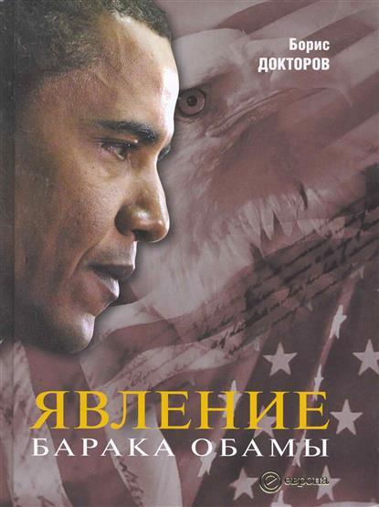 Явление Барака Обамы