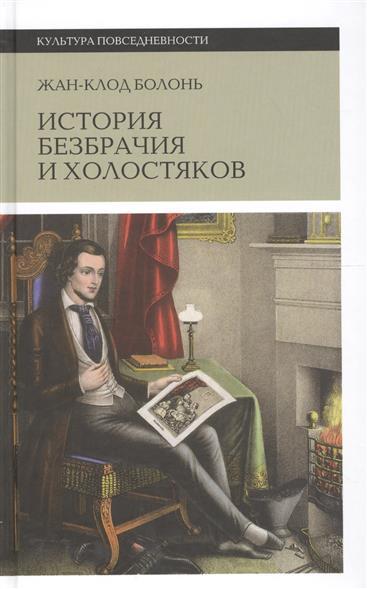 История безбрачия и холостяков. 2 издание