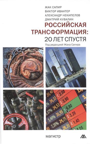 Российская трансформация: 20 лет спустя