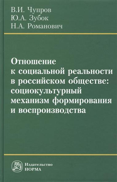 Отношение к социальной реальности в российском обществе: социокультурный механизм формирования и воспроизводства