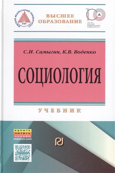 Социология: социальные институты, структура и процессы. Учебник